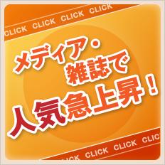 メディア・雑誌で人気急上昇!