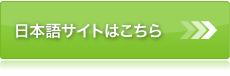 日本語サイトはこちら