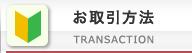 お取引方法 transaction