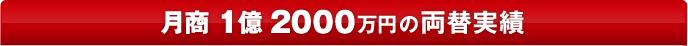 月商1億2000万円の両替実績