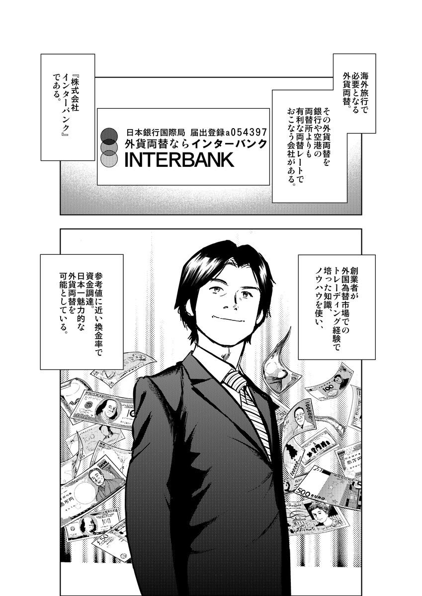 INTERBANK,インターバンク,物語